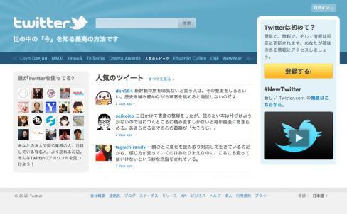 twitter20101